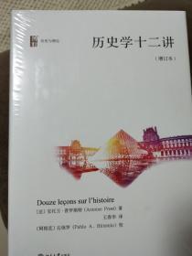 历史学十二讲(增订本)品佳