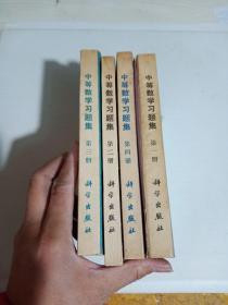 中等数学习题集 第1-4册全