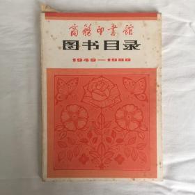 商务图书馆图书目录1949~1980
