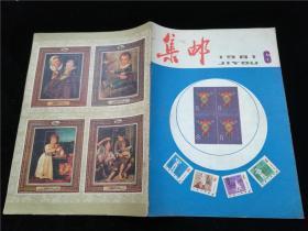 集邮(1981.6)