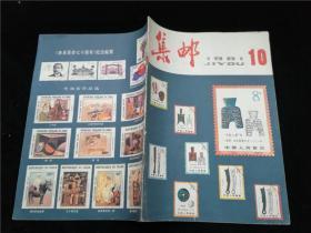 集邮(1981.10)