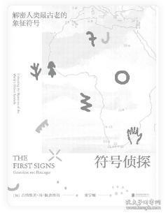 符号侦探:解密人类最古老的象征符号