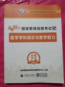 正版二手 山香2018国家教师资格考试用书 初中数学教材 数学学科知识与教学能力  9787565629136