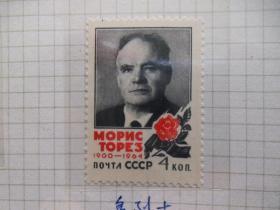 【苏联全新邮票】法国革命家多列士,1枚全