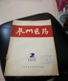 泉州医药1978.2