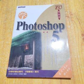 学Photoshop 5