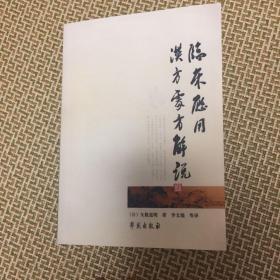 临床应用汉方处方解说(校订版)
