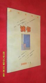 读书(2000年第1期)