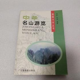 中华名山游览