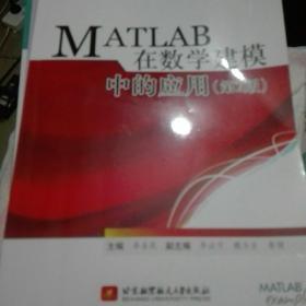 MATLAB 在数学建模中的应用(第2版)卓金武