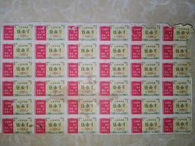 江苏省布票 1969年文革语录布票(五市寸)背字