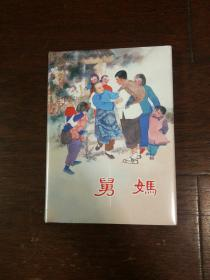 连环画:上海人民美术《舅妈》竖版  32开大精装
