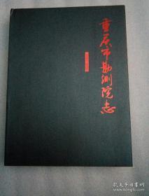 重庆市勘测院志(1950~2010)