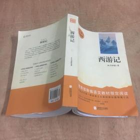 亲近经典—西游记 (精装·全译本)