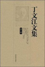 丁文江文集(第3卷):丁文江先生地质报告续编(附图录)