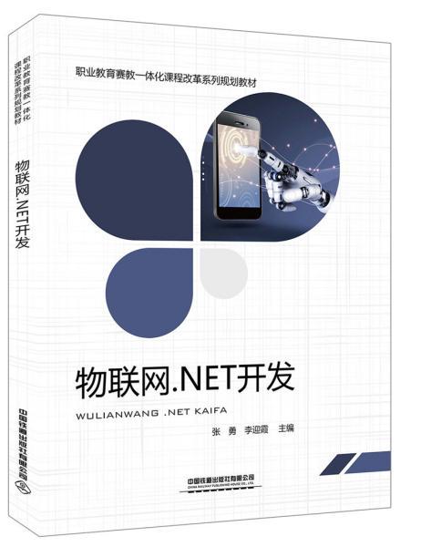物联网.NET开发