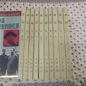 史记全十册