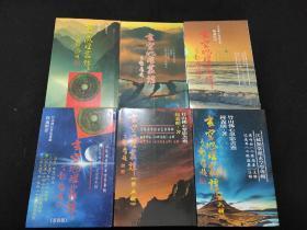 玄空地理丛谈 第一,二,三,四,五,六辑 六本一套全 内含多部明清古代风水著作