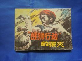 醒狮行动的复灭、连环画、小人书