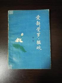 爱新觉罗--韫欢(浦仪之妹的传记)