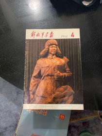 解放军画报 1981 4