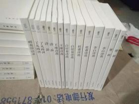 《中华优秀传统文化百部经典读本》全100册    平装