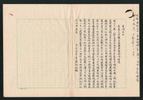 『梁寒操旧藏』民国湖南第一才子、诗学泰斗 李渔叔诗稿