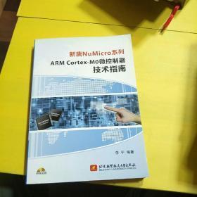 新唐NuMicro系列ARM Cortex-MO微控制器技术指南