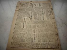 原版1950年2月[郑州日报]合订本!中南军政委员会成立,林彪号召解放海南岛