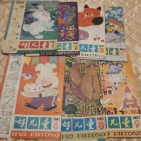 好儿童1987年1、2、3、4、6、8、9 共7本合售