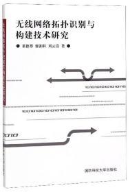 无线网络拓扑识别与构建技术研究