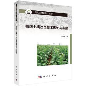 植烟土壤改良技术理论与实践