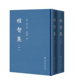 (可发货)程智集(全2册)