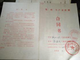 山西右玉县包产到户生产责任制合同书.时代特征
