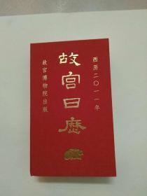 故宫日历2011