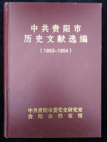 中共贵阳市历史文献选编(1953-1954)