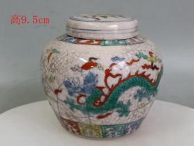 乡下收的明代斗彩龙纹瓷天字罐