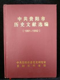 中共贵阳市历史文献选编(1991一1992)