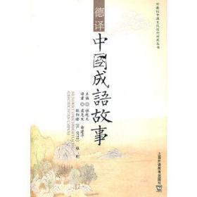 德译中国成语故事