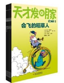 天才发明家套装全10册含许愿机器、会飞的稻草人等中国少年儿童出版社