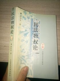 民法物权论(下)