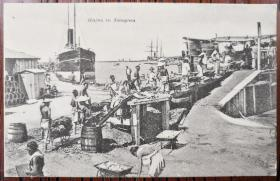 清代青岛海港码头老明信片一枚