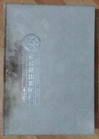 C403郭公达山水画选集(精装8开 铜版彩色画册,1版1印、仅印2000册)