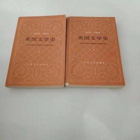 英国文学史1870-1955(上下册)