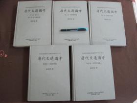 【唐代交通图考 第1~5卷】中研院史语所专刊_精装本