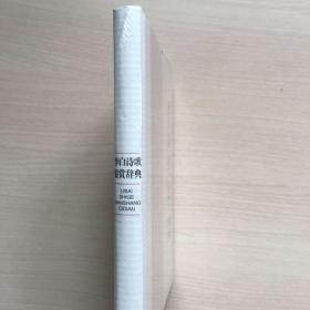 中国文学名家名作鉴赏辞典系列·李白诗歌鉴赏辞典