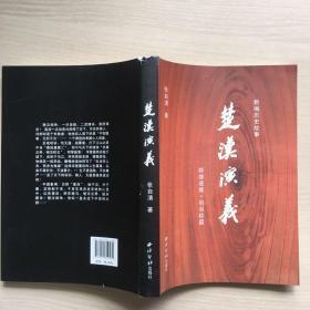 新编历史故事 楚汉演义(群雄逐鹿 项羽称霸)书脊磕碰,内十品