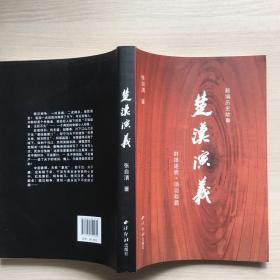 新编历史故事 楚汉演义(群雄逐鹿 项羽称霸)