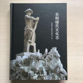 东阳楼氏文化志
