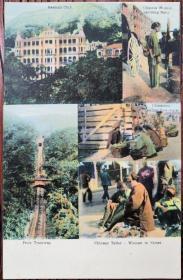清代香港公园和街景老明信片一枚